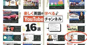 「楽しく英語が学べるYoutubeチャンネル」で紹介していただきました!