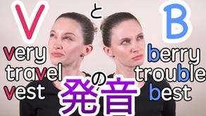 /v/ と /b/ の発音の違い(無料リスニング用MP3付き)