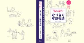新書籍「なりきり英語音読」と新YouTubeチャンネルのご紹介