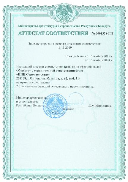 Аттестат К3.PNG