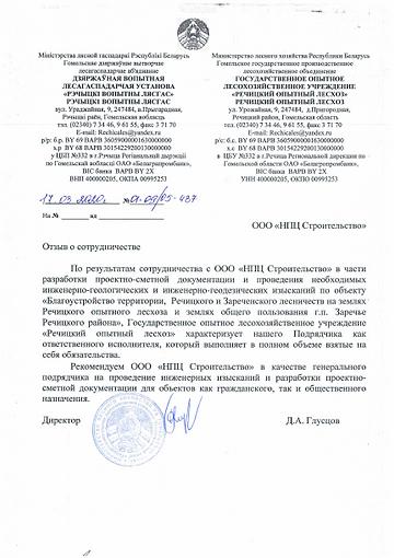 отзыв Речицкий лесхоз.PNG
