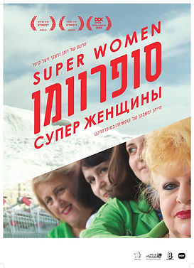 superwomen_poster_50_70_Heb_print-page-001.jpg