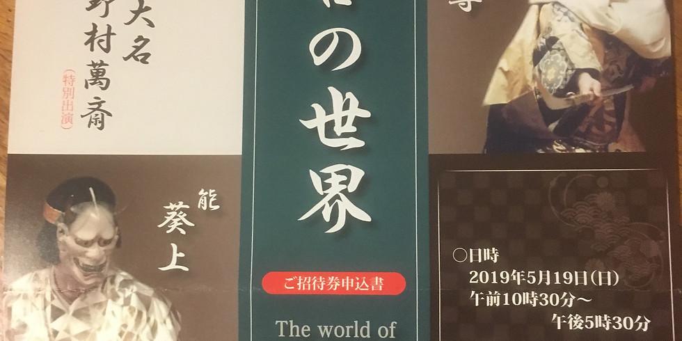 能と狂言の世界