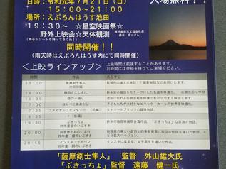 池田湖星空映画祭☆