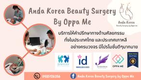 Anda Korea Beauty Surgery by Oppa Me ที่ปรึกษาศัลยกรรมทั้งในไทยและเกาหลี