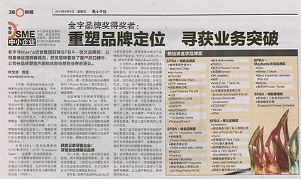 PT-SPBA(cert&newspaper)_Page_4.jpg