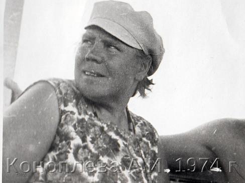 Коноплевой А.И. исполнилось бы 95 лет