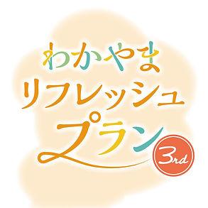 リフレッシュプラン3rdロゴ.jpg