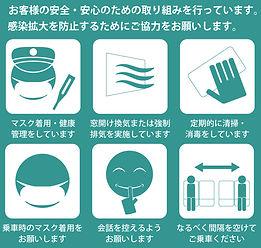 コロナウィルス感染予防対策1.jpg