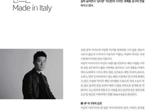 Fashion Channel | Press Media