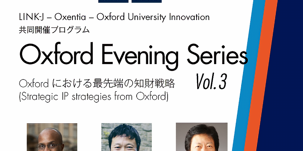 """LINK-J - Oxentia - Oxford University Innovation 共同開催プログラム Oxford Evening Series Vol.3 """"Oxfordにおける最先端の知財戦略"""""""