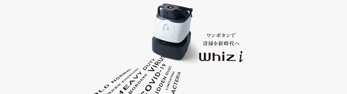 Whiz_i_1500x960_PC.jpg
