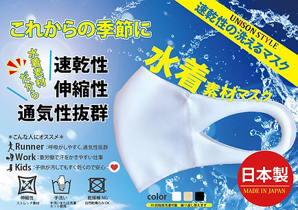 水着素材マスク.JPG