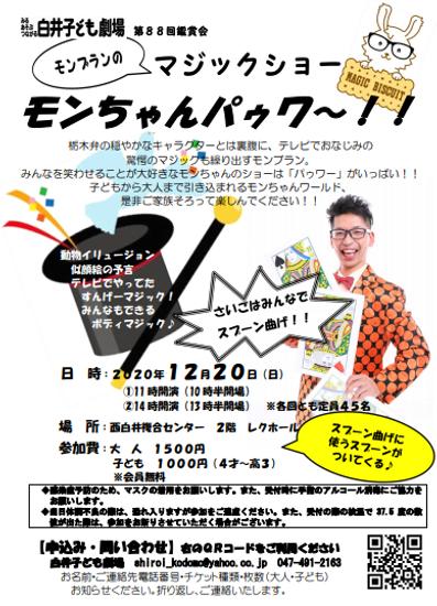 モンちゃんチラシ201220.PNG