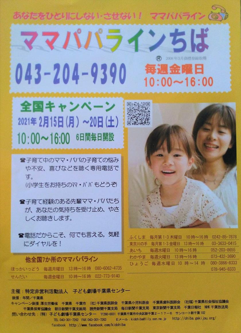 ママパパラインポスター2020 (2).jpg