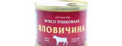 Тушонка ТМ Тінфуд яловичина 0,525 г