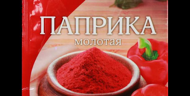 Перець червоний молотий Паприка 15 г