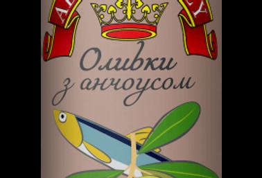Оливки ТМ Королівський Смак з анчоусом 0,314 г