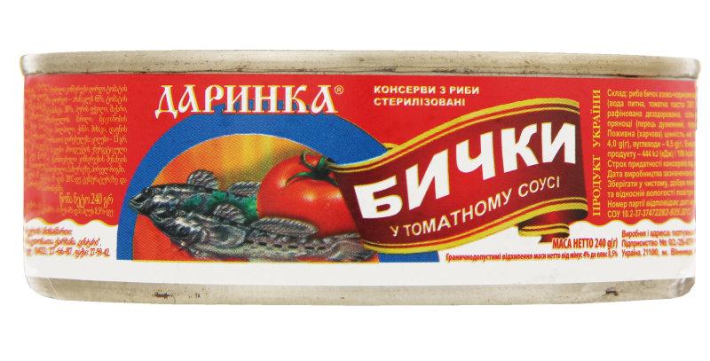 Бички  ТМ Даринка в т/с 0,240 г