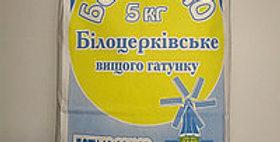 Борошно Білоцерківське в/г 5 кг