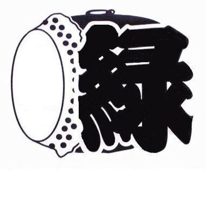 グリーン太鼓ロゴ