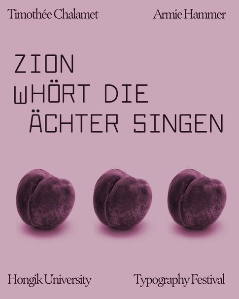Zion hört die Wächter singen
