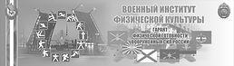 ВИФК-ч.jpg