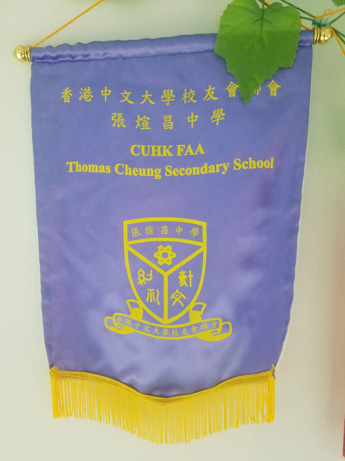 香港中文大學校友會聯會 張煊昌中學