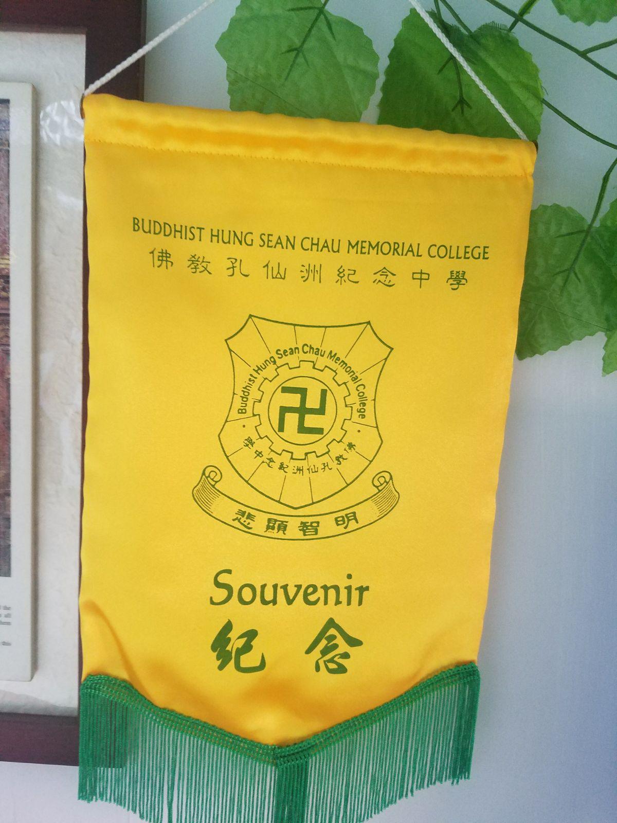 佛教孔仙洲紀念中學