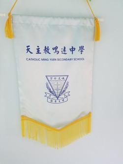 天主教鳴遠中學