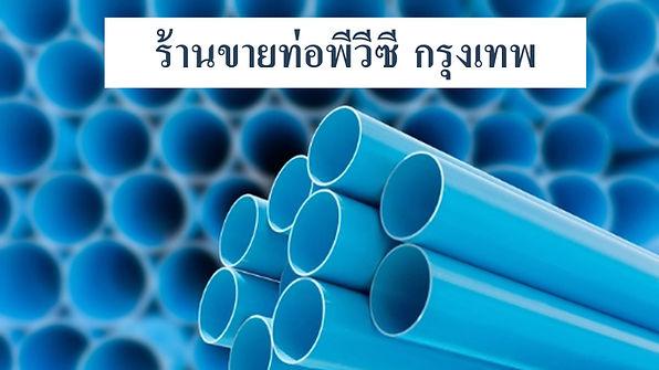 ร้านขายท่อ PVC กรุงเทพ (กทม)