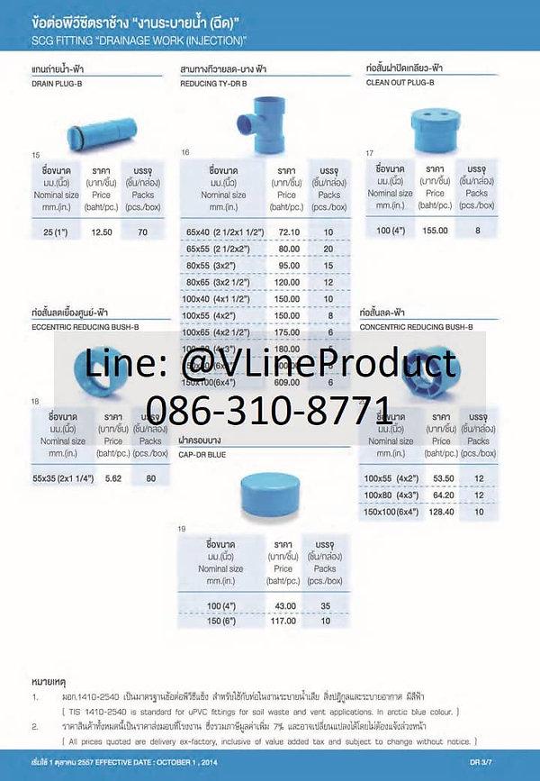 ข้อต่อpvc ข้อต่อพีวีซี อุปกรณ์สีฟ้า SCG น้ำไทย - 15