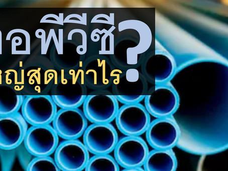 ขนาดท่อ PVC ใหญ่สุดกี่นิ้วกันนะ - มาตรฐานคนไทยต้องกี่นิ้ว?