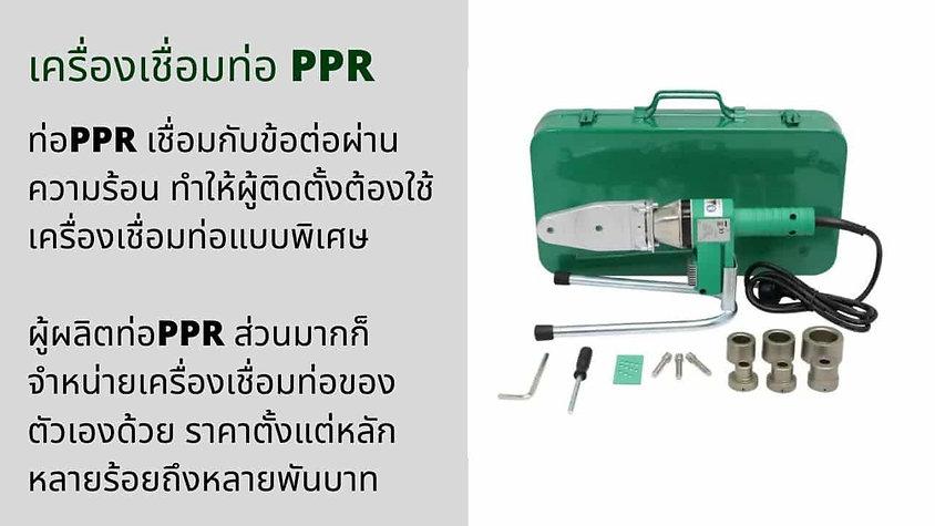 เครื่องเชื่อมท่อ PPR