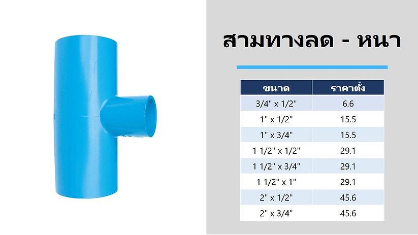 ข้อต่อPVC - สามทางลด ข้อต่อ3ทาง ลด หนา SCG
