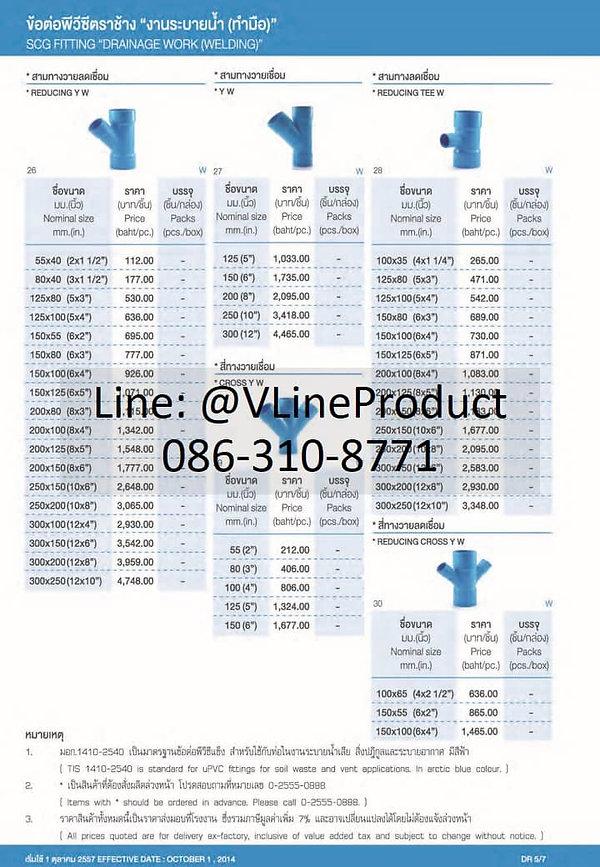 ข้อต่อpvc ข้อต่อพีวีซี อุปกรณ์สีฟ้า SCG น้ำไทย - 17