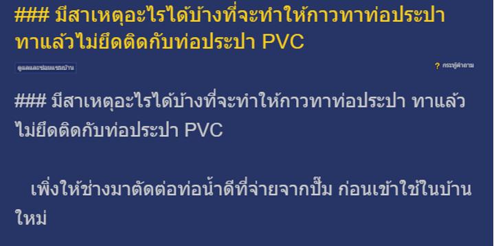 กาวทาท่อPVC - กาวทาท่อยึดติดไม่ดี