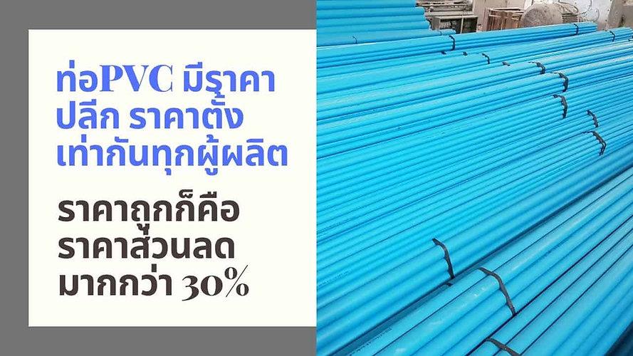 ท่อPVC ราคาถูก คือเท่าไร.jpg