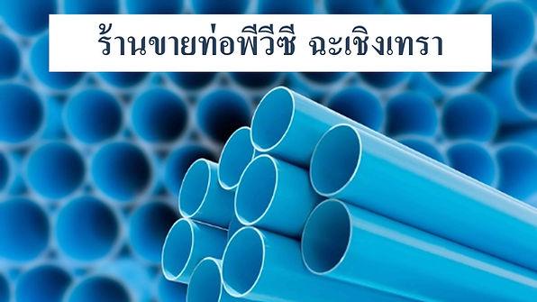 ร้านขายท่อ PVC ฉะเชิงเทรา (แปดริ้ว)