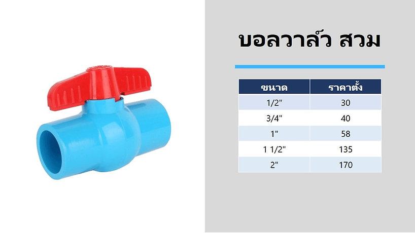 ข้อต่อPVC - บอลวาล์ว บอลวาวล์ หนา SCG ball valve
