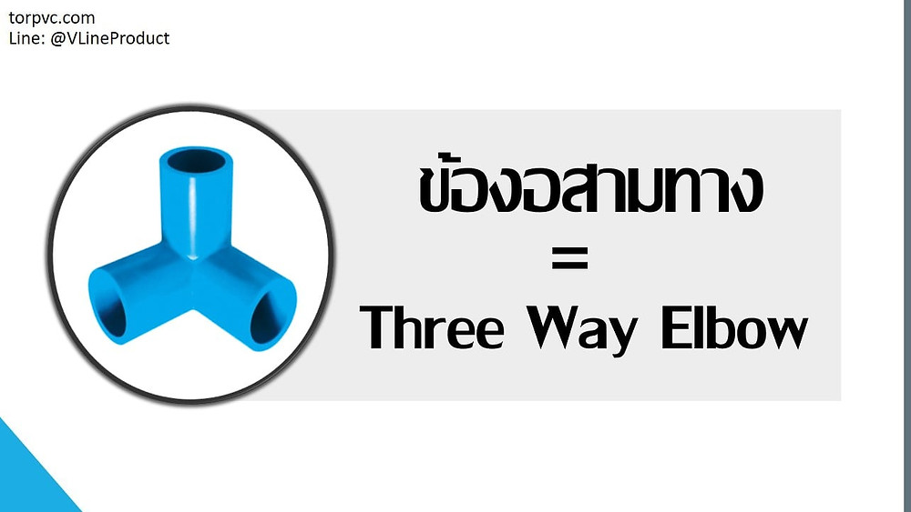 ข้องอสามทาง