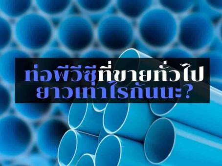 ท่อพีวีซียาวเท่าไรกันนะ? (คำตอบ: ยาวสี่เมตรทุกขนาดครับ!)