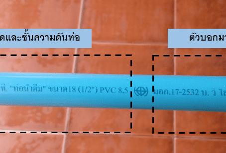 การอ่านค่าท่อPVC [คู่มือง่ายๆ พร้อมรูปประกอบ]