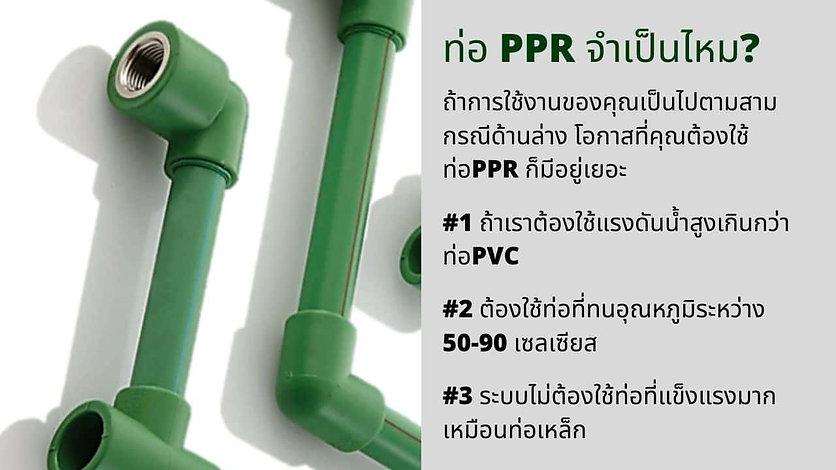 ท่อ PPR จำเป็นไหม.jpg