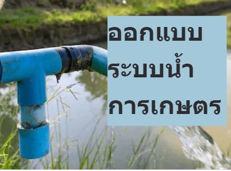 วางระบบน้ำเพื่อการเกษตร (ข้อแนะนำให้ประหยัดงบ และใช้ได้นาน)