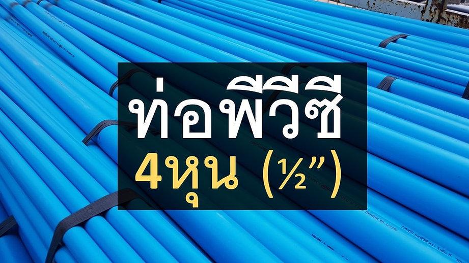 """ท่อพีวีซี ½"""" (4หุน) - ท่อPVC ขนาด 4หุน"""