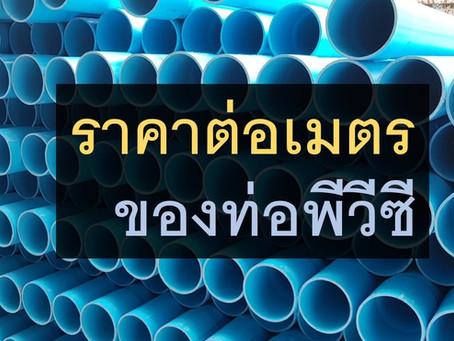 ราคาท่อ PVC ต่อเมตรเท่าไหร่กันนะ (ความยาว+ราคาท่อที่เหมาะสม)