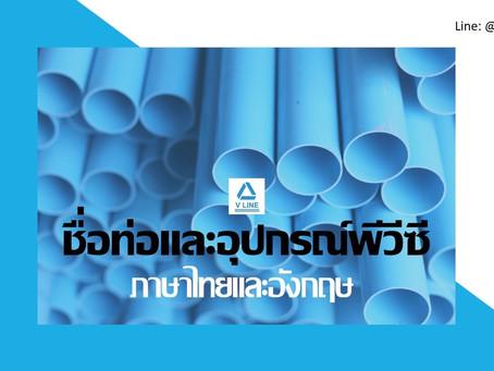 ชื่อท่อและอุปกรณ์พีวีซี ภาษาไทยและอังกฤษ [พร้อมภาพประกอบ]