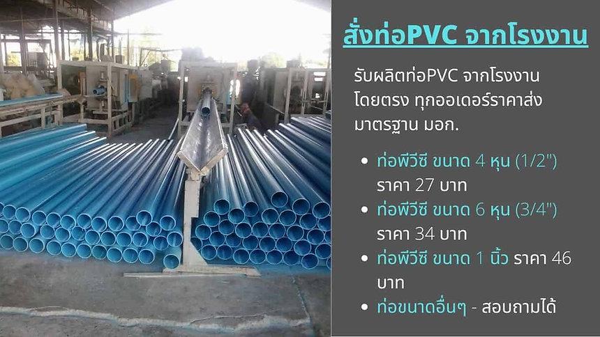โรงงานท่อPVC ท่อพีวีซี.jpg