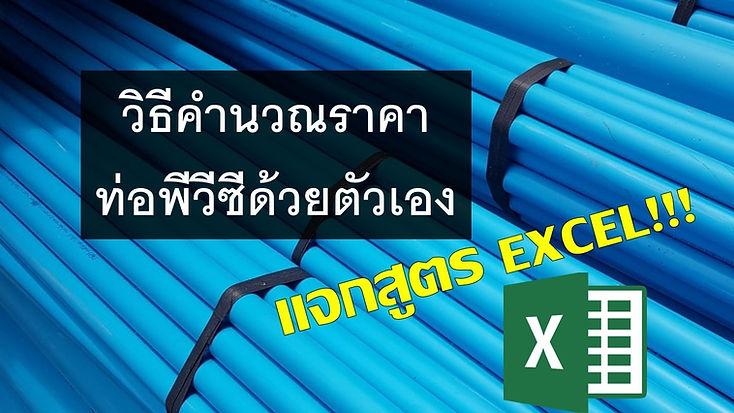 วิธีคำนวณราคาท่อพีวีซีด้วยตัวเอง [แจก Excel ฟรี]